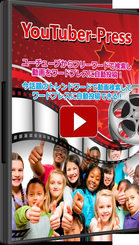 完全自動の高機能動画まとめ作成ツール『Youtuber Press』