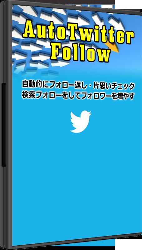 WordPress用フォロワーがどんどん増えまくるツール『Auto Twitter Follow』