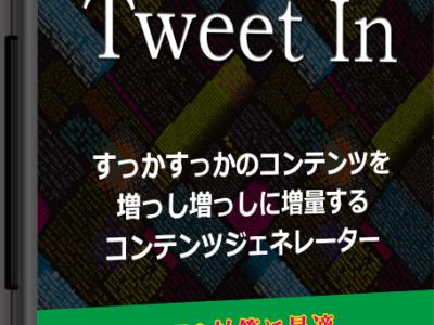 WordPress用どこでも文章発生ツール『Get Tweet In』リライトより簡単!5秒で文章生成できるジェネレーターツール