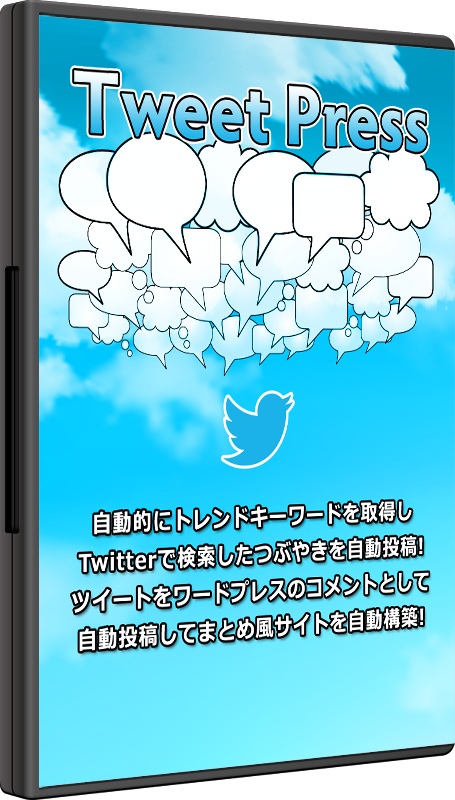 WordPress用5秒でコメントが付くSEOに強いツール『Tweet Press』