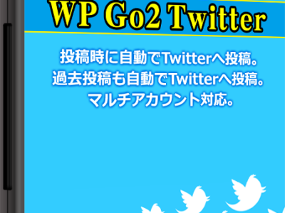 WordPress用5秒で作れるツイッターボットツール『WP Go2 Twitter』