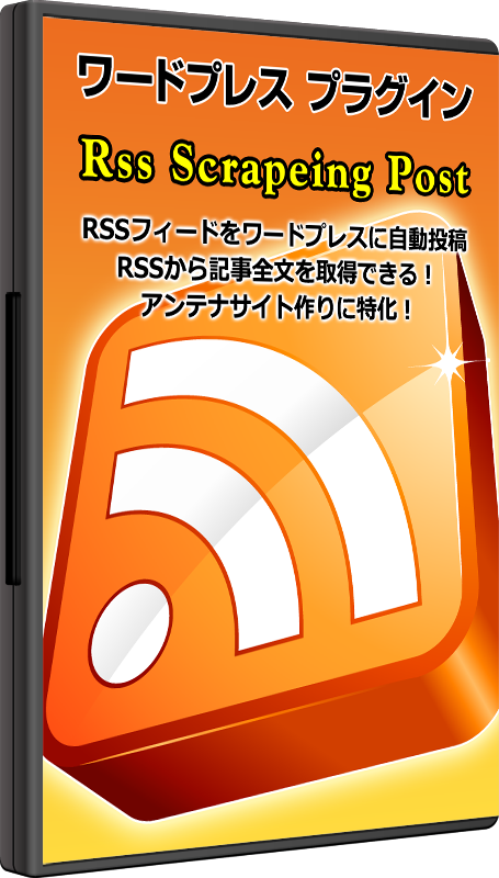 RSS全文取得放置系アンテナサイトツール『WP RSS Scrapeing Post』