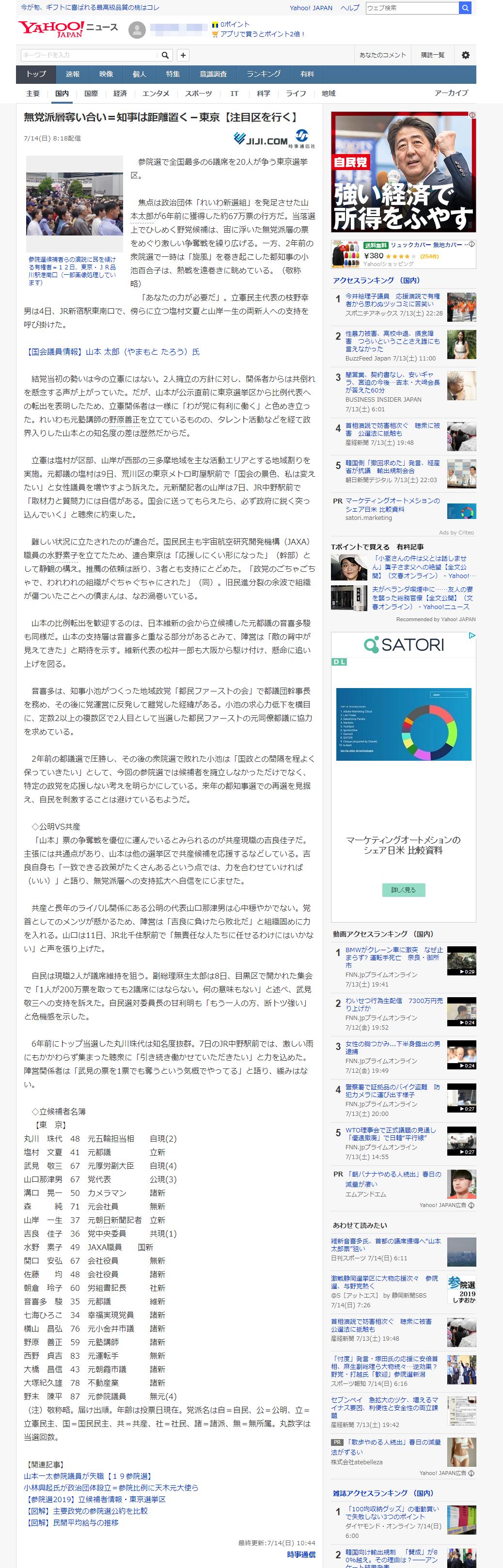 Yahoo国内ニュース全文記事