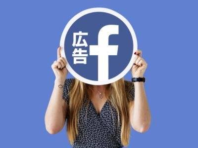Facebook広告×自動アフィリエイト その7 Facebook広告の成果