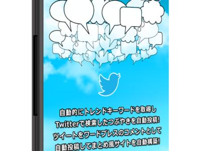 Facebook広告×自動アフィリエイト その12 Tweet Pressで自動的にコメントを投稿してにぎやかしを作る