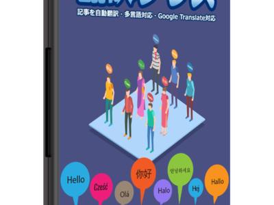 高精度機械学習翻訳ツール Google翻訳無双『Translate Press(翻訳プレス)』