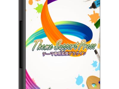 テーマとプラグインを自由にスイッチできる!『Theme Support Press(テーマサポートプレス)』