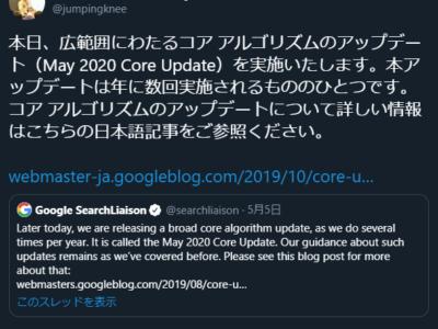 【400サイトを調査】Googleコアアップデート(2020年5月)の傾向と対策