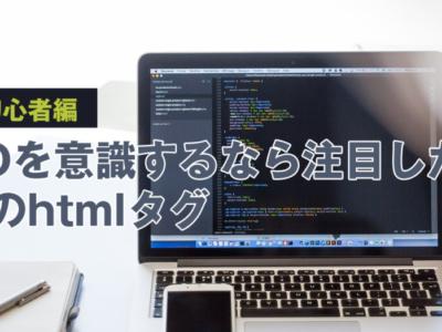 【html初心者編】SEOを意識するなら7つのhtmlタグに注目