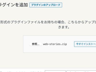 WebストーリーをWYSIWYG形式で作成するWordPressプラグインをGoogleが公開