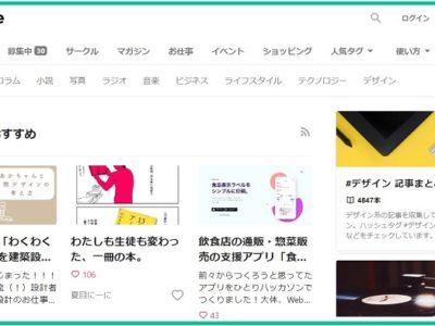 【副業】体験談の発信で月2~3万円を稼ぐ 「note」で収入を得る手順とコツ