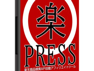 楽天市場商品検索APIからアフィリエイト広告を表示するためのツール『楽 Press(らくプレス)』