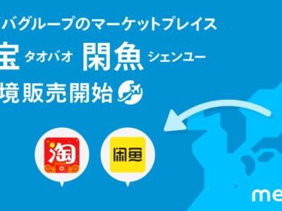 フリマアプリ「メルカリ」、アリババグループの「淘宝(タオバオ)」・「閑魚(シェンユー)」にて越境販売を開始