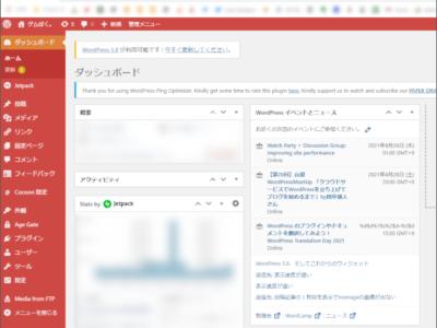 WordPressブログに2段階認証をラクに導入する。